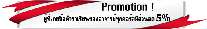 Promotion-long_size1_copy