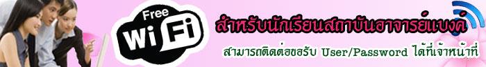 banner-wifi_