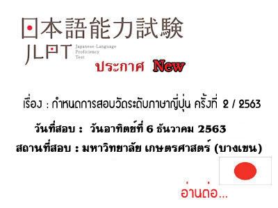 jlpt-2563-6Dec20