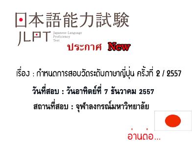 jlpt_2014_7-12