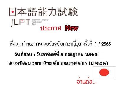 jlpt_22022020