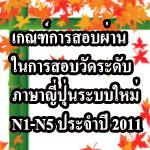 2011ScoreN1-N5