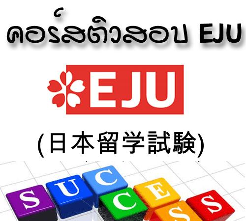 Banner-EJU-Show