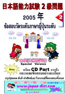 2level2005