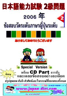 2level2006