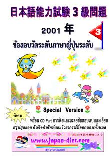3level2001