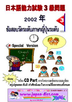 3level2002