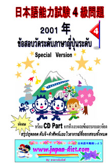 4level2001