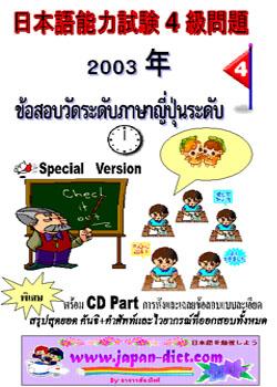 4level2003