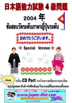 4level2004