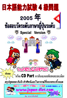 4level2005