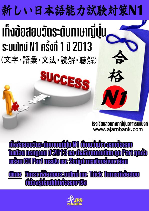 N1--2013