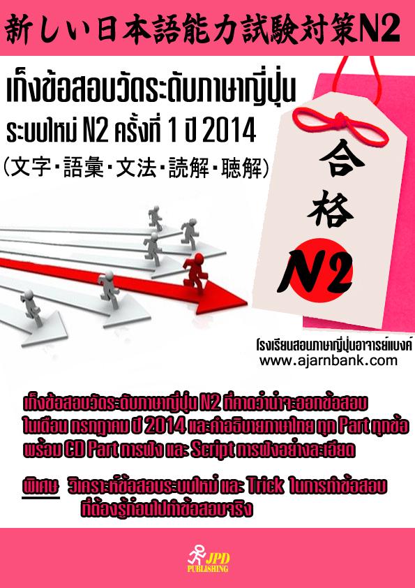 N2--2014-NEW2