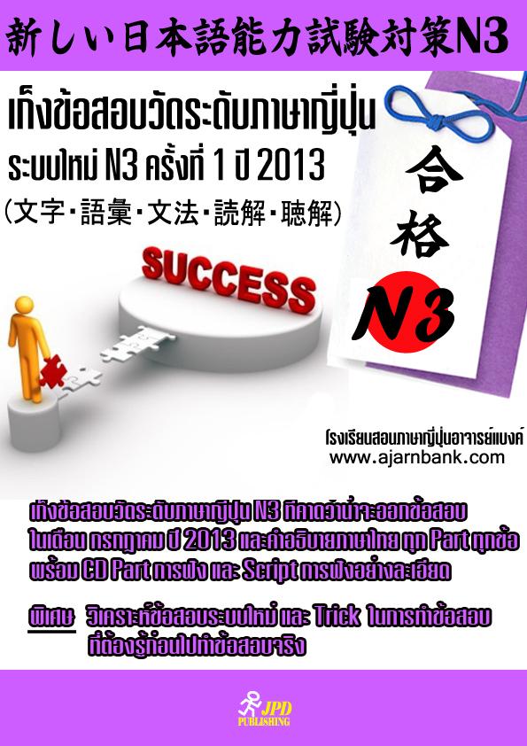 N3--2013
