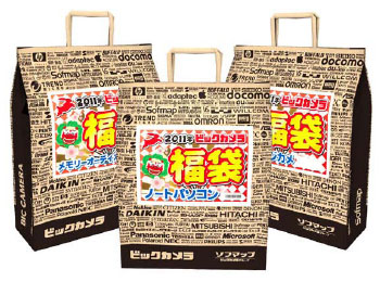 LuckyBags1