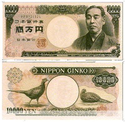 bank10000_yen