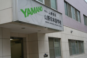 yamano-school