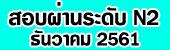 N2_dec58