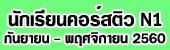 BannerN11-Green