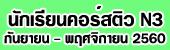BannerN33-Green