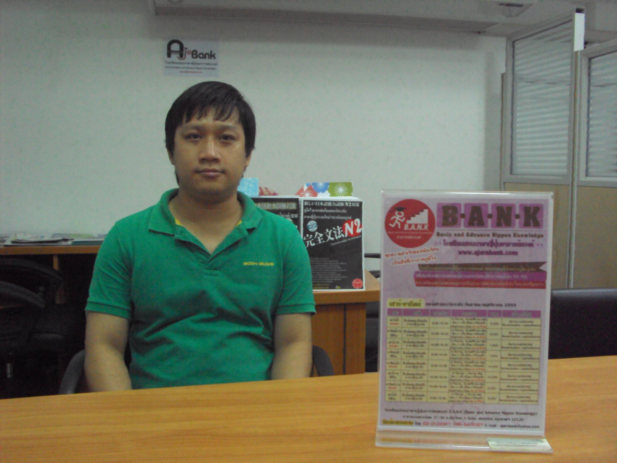 นักเรียนโรงเรียนสอนภาษาญี่ปุ่นอาจารย์แบงค์
