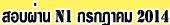 n1_pass_2014_new