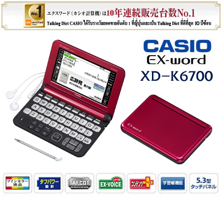 show-XDK6700-RD