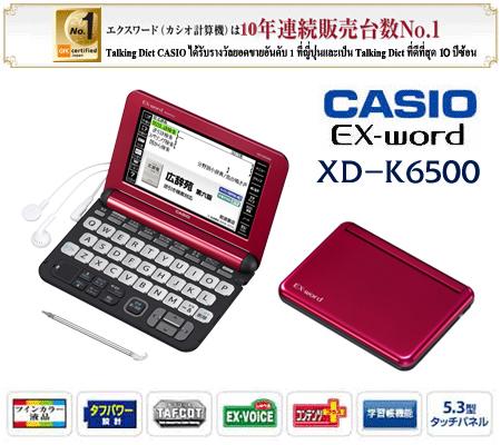 show-XDU6500-L-RD