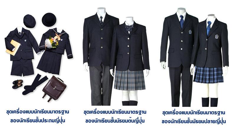 uniform-japan