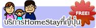 banner-homestay-japan