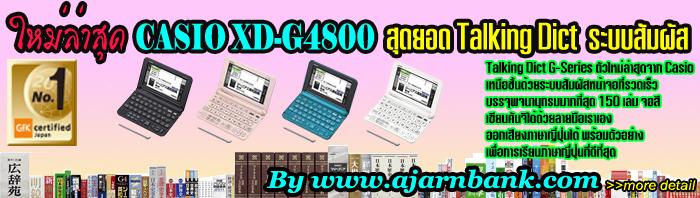 CasioG4800-show
