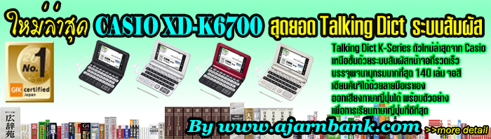 Talking-Dict--Casio-XD-K670012459