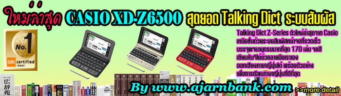 Talking-Dict--Casio-XD-Z6500
