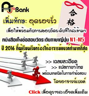 ajarnbank-school-2016