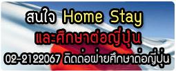 banner-homestay