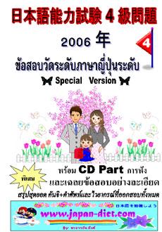4level2006