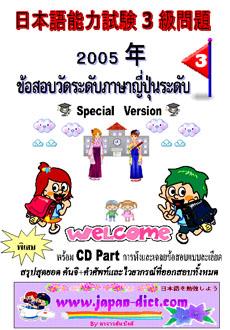 3level2005