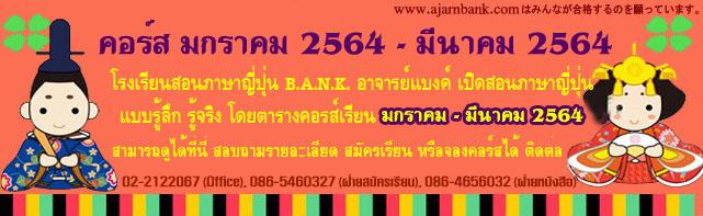 banner-jan-mar63