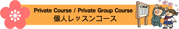 Banner-Long-Private