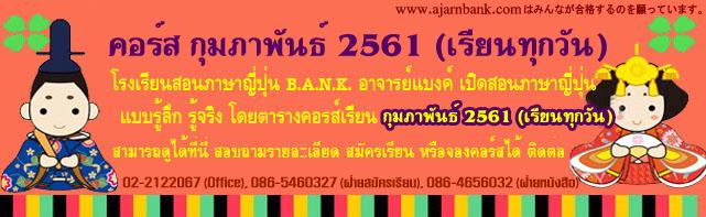 banner-feb61
