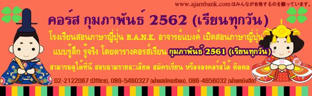 banner-feb62