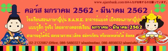 banner-jan-mar62