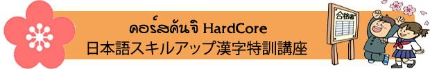 course-kanji56
