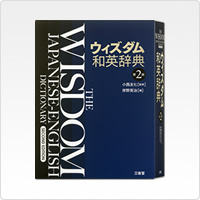 wisdom_waei