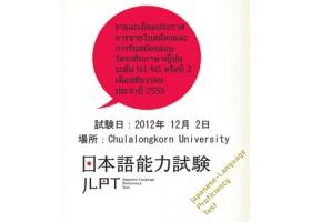 การสมัครสอบวัดระดับภาษาญี่ปุ่นครั้งที่ 2 ประจำปี 2555 เดือนธันวาคม