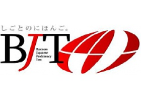 การทดสอบภาษาญี่ปุ่นเชิงธุรกิจ(BJT)