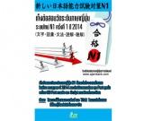 เก็งข้อสอบวัดระดับภาษาญี่ปุ่น N1 ปี 2014 ครั้งที่2 ธันวาคม