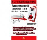 เก็งข้อสอบวัดระดับภาษาญี่ปุ่น N5 ปี 2014 ครั้งที่2 ธันวาคม