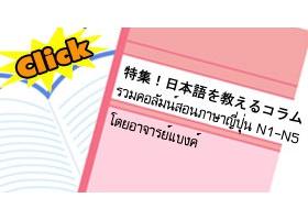 รวมคอลัมน์สอนภาษาญี่ปุ่น www.ajarnbank.com