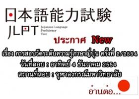 ประกาศ เรื่อง การสอบวัดระดับความรู้ภาษาญี่ปุ่น ครั้งที่ 2/2554 (เฉพาะ กทม.) สถานที่สอบเป็น จุฬาลงกรณ์มหาวิทยาลัย
